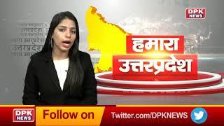 DPK NEWS | हमारा उतरप्रदेश | देखिये उतरप्रदेश की तमाम बड़ी खबरे | 23.11.2020