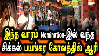 BIGG BOSS TAMIL 4|23rd NOVEMBER 2020|PROMO 1|DAY 50|BIGG BOSS 4 TAMIL LIVE|This Week Nomination