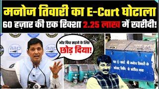 BJP Leader Manoj Tiwari Exposed | E-Cart गाड़ियों में बड़ा घोटाला | पड़ी-पड़ी सड़ रही हैं नई Rickshaw