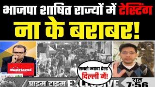 Sandeep Chaudhary की News 24 Debate में Ragahv Chadha ने खोली BJP की पोल | Exposed