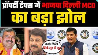 Delhi में Property Tax के नाम पर BJP Delhi MCD का बड़ा घोटाला | Exposed