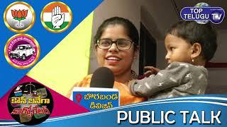 Public Talk on GHMC Elections 2020 | Borabanda | Kaun Banega Corporator | Hyderabad | Top Telugu TV