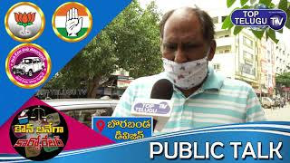 Public Talk on GHMC Elections 2020 | Borabanda | Kaun Banega Corporator | Hyderabad | Top Telugu TV
