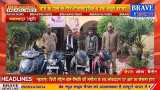 #Katra पुलिस ने दो अंतर्जनपदीय वाहन चोरों को किया गिरफ्तार, तीन मोटरसाइकिलें व एक स्कूटी बरामद