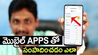 Genuine money earning Mobile apps 2020 Telugu