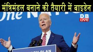 मंत्रिमंडल बनाने की तैयारी में Joe Biden   joe biden to announce new cabinet on tuesday   #DBLIVE
