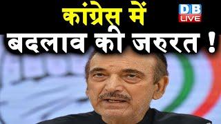 Congress में बयान से बवाल, भविष्य पर सवाल ? | Ghulam Nabi Azad ने भी उठाई आवाज | #DBLIVE