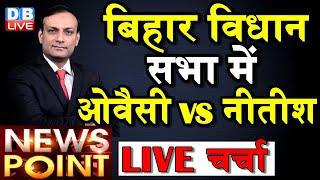 News point live   bihar विधान सभा में owaisi vs nitish   aimim hindustan vs india   #DBLIVE