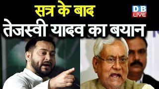 Bihar vidhansabha सत्र के बाद तेजस्वी यादव का बयान | Nitish sarkar पर साधा निशाना | #DBLIVE