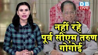 लंबी बीमारी के चलते हुआ गोगोई का निधन | Former Assam CM Tarun Gogoi passes away at 86 | #DBLIVE