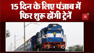 पंजाब में फिर शुरू होंगी ट्रेनें, रेल रोको आंदोलन 15 दिन के लिए स्थगित