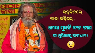 Know what Baba said in his Birthday | Malika Special Video | Satya Bhanja