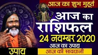24 November 2020 Aaj Ka Rashifal || आज का राशिफल || Daily Rashifal ||