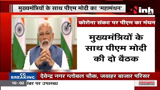 Corona Virus Outbreak India || PM Narendra Modi की बड़ी बैठक, मुख्यमंत्रियों के साथ महामंथन