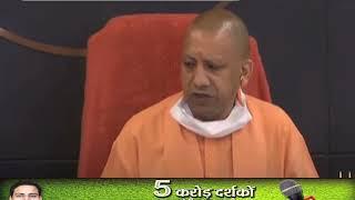 CM Yogi का फरमान, शादी− समारोह में 100 से ज्यादा न हों मेहमान