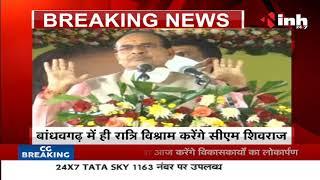 Madhya Pradesh News || CM Shivraj Singh Chouhan का 2 दिवसीय Umaria दौरा