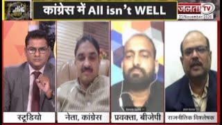 Political Panchayat : कांग्रेस में All isn't well, पार्टी में कलह क्यों...?