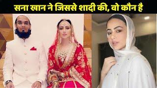 Sana Khan ने Mufti Anas से क्यों की Marriage, कैसे मिले ये दोनों, जानिए सब कुछ