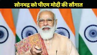Sonbhadra और Mirzapur को मिली सौगात, PM Modi ने कही ये बड़ी बात