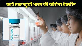 India की Corona Vaccine का क्या है हाल, Serum Institute ने भी दी अच्छी खबर