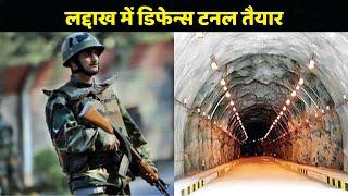 Ladakh में तैयार हुआ Defense Tunnel, अब China को मिलेगा मुंहतोड़ जवाब