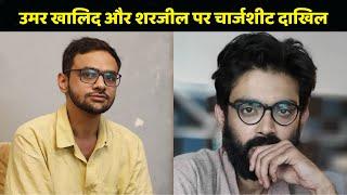 Umar Khalid और Sharjeel Imam के खिलाफ Delhi Riot मामले में Chargesheet दाखिल