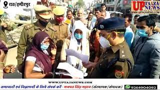 राठ में छेड़खानी की रिपोर्ट दर्ज न होने पर आईजी की गाड़ी रोकी