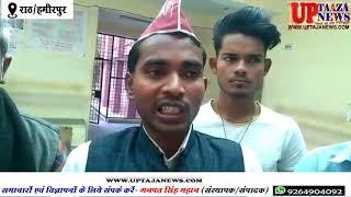 राठ में जन अधिकार पार्टी के कार्यकर्ताओं द्वारा उपजिलाधिकारी को 15 सूत्री मांगों का सौंपा ज्ञापन