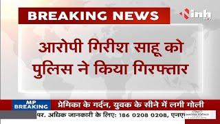 Chhattisgarh News || Raipur, नाबालिग से गैंगरेप का एक और आरोपी गिरफ्तार, तीसरा आरोपी अभी भी फरार