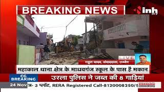 Madhya Pradesh News || Ujjain, हिस्ट्रीशीटर बबला का तोड़ा गया मकान