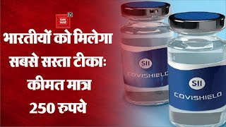 Covid-19 News Update: कोरोनावायरस का टीका Covishield 250 Rs में, Serum Institue Of India का एलान