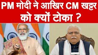 PM मोदी CM मनोहर खट्टर के आंकड़ों पर भड़के, पूछा ये बताओ समस्या पर क्या कर रहे