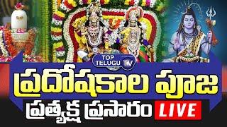 Pradosha Kala Pooja Exclusive LIVE | Karthika Masam 2020 Special Pooja | Top Telugu TV