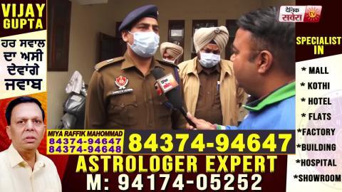Exclusive:Ludhiana में 4 लोगो के Murder पर परिवार के मुखी Property Dealer पर शक ADCP Sameer Verma