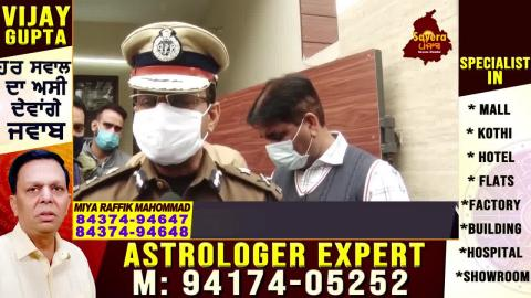 Exclusive: Ludhiana 'ਚ Property Dealer ਹੀ ਨਿਕਲਿਆ ਆਪਣੀ Family ਦਾ ਕਾਤਲ,CP Agrawal ਨੇ ਦੱਸੀ ਪੂਰੀ ਕਹਾਣੀ