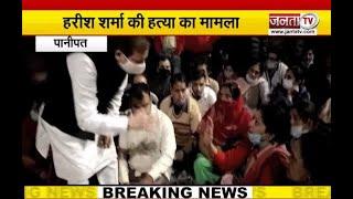Panipat: पूर्व पार्षद हरीश शर्मा की हत्या के मामलें में SP मनीषा चौधरी पर दर्ज हुई FIR