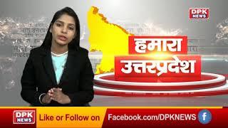 DPK NEWS | हमारा उतरप्रदेश | देखिये उतरप्रदेश की तमाम बड़ी खबरे | 24.11.2020
