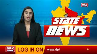 DPK NEWS || STATE NEWS || देखिये आज की तमाम बड़ी खबरे || 24.11.2020