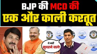 BJP Delhi MCD की Dilli वालों से Tax की लूट और अपने चहेतों को मनमानी छूट | Exposed
