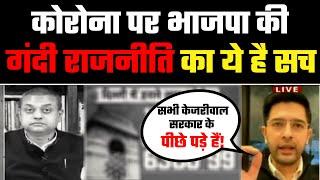 AajTak Debate में Raghav Chadha ने BJP के Sambit Patra को Corona पर कर दिया Expose