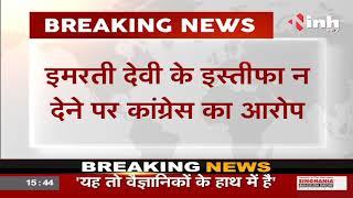 Madhya Pradesh News || कांग्रेस का इमरती देवी पर बड़ा आरोप