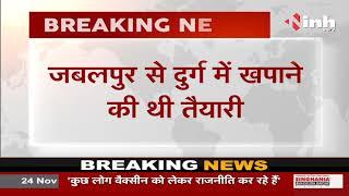 Chhattisgarh News || धान के अवैध परिवहन पर कार्रवाई