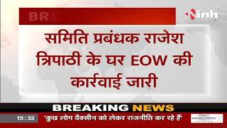 Madhya Pradesh News || Rewa, सहकारी समिति प्रबंधक के घर पर EOW का छापा