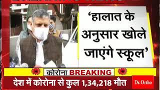 Haryana: शिक्षा मंत्री कंवरपाल गुर्जर का बड़ा बयान, कहा- हालात के अनुसार खोले जाएंगे स्कूल