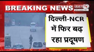 दिल्ली- NCR में फिर बढ़ रहा प्रदूषण, खराब हुई हवा की गुणवत्ता