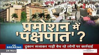 Madhya Pradesh News || प्रमोशन में 'पक्षपात' ?