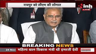 Chhattisgarh News || Raipur को CM की सौगात