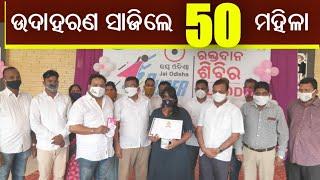 An Initiative By Jai Odisha | କେବଳ ରକ୍ତଦାନ କଲେ ମହିଳା | ଦେଖନ୍ତୁ ଏହି ସ୍ଵତନ୍ତ୍ର ରିପୋର୍ଟ