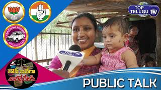 Public Talk on GHMC Elections 2020 | KPHB | Kaun Banega Corporator | Hyderabad | Top Telugu TV