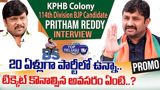 BJP Pritham Reddy Interview - PROMO | KPHB Colony 114th Division | GHMC 2020 | Top Telugu TV